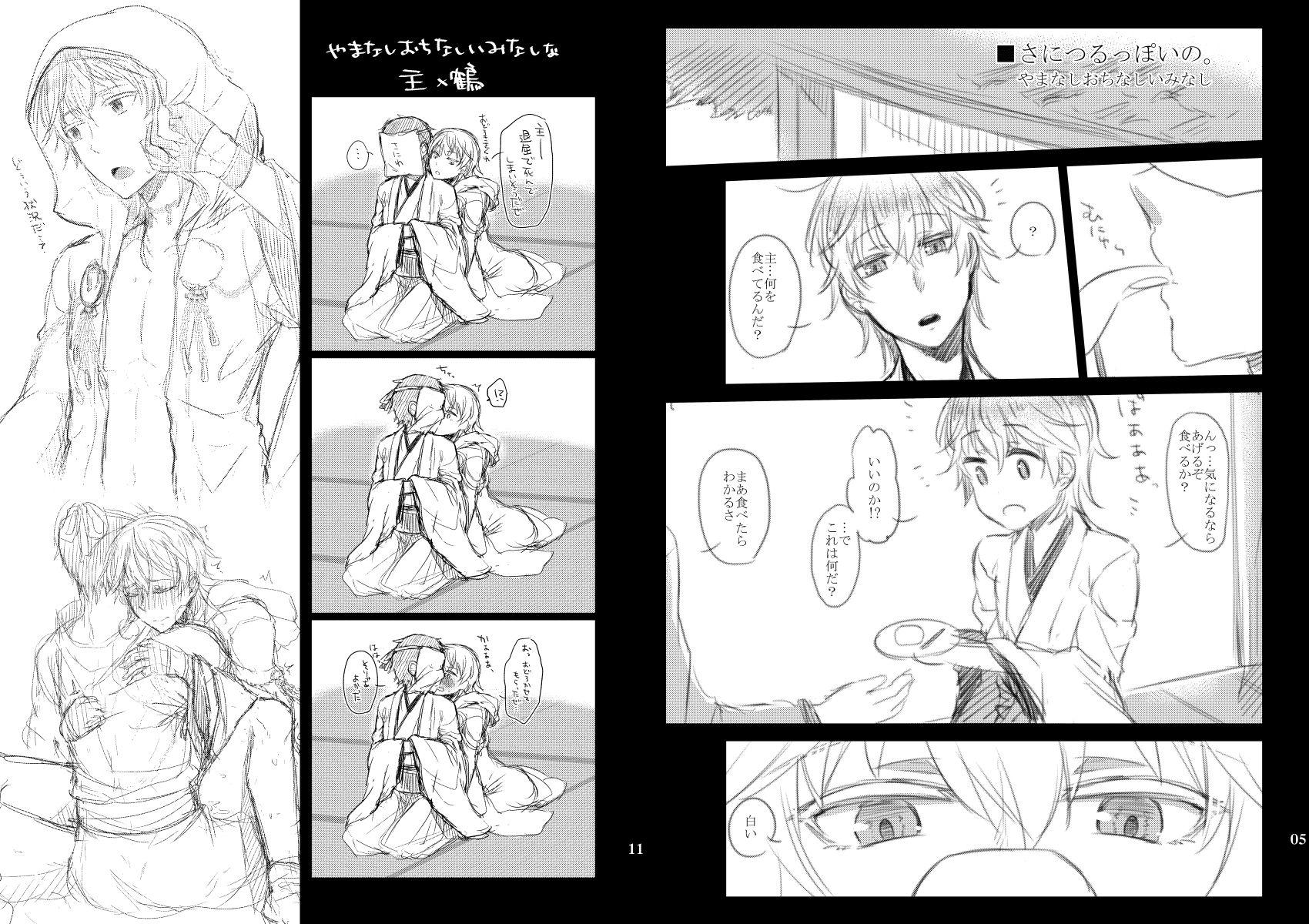 GumiBukuro03+05 変態審神者と鶴○さん 再録集