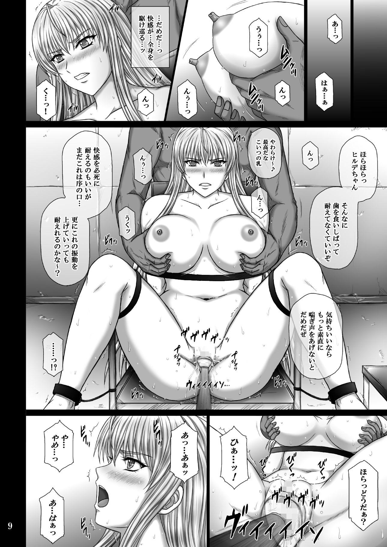 性奴の契り VALKYRIA SLAVE