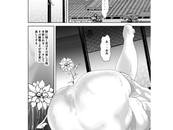 【大和香 同人】陵辱の花
