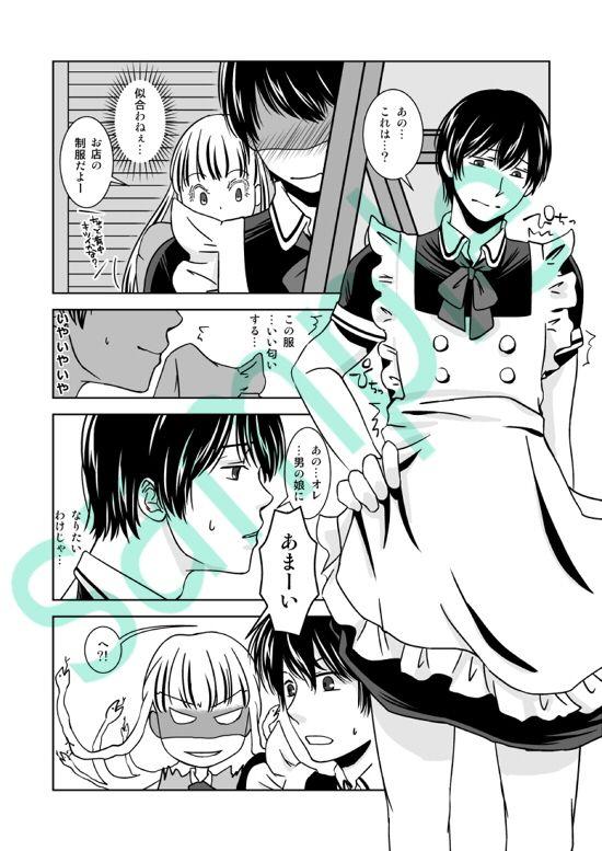 【321go 同人】オトコノコノツクリカタ