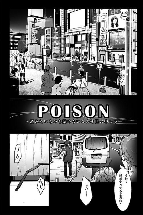 【コワレ田ラジ男 同人】読みたい物も読めないこんな世の中じゃPOISON