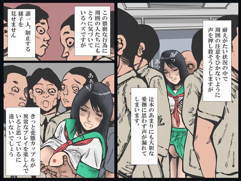 人妻・凌辱の一週間【作品ネタバレ】