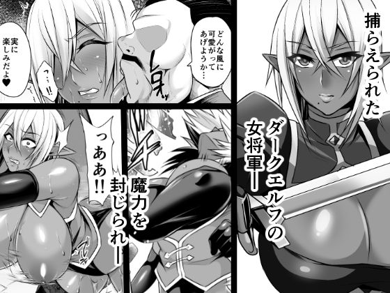 【放課後居残り組み 同人】女将軍アルテシア~中出し孕ませ調教~