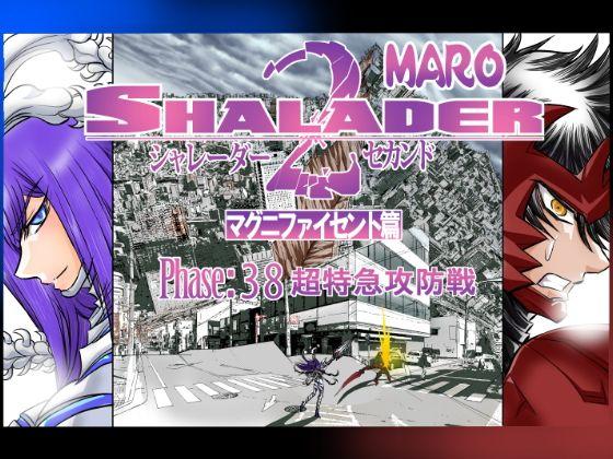 【大阪 同人】シャレーダーセカンドNO.38