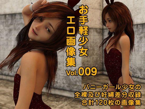 お手軽少女エロ画像集Vol.009