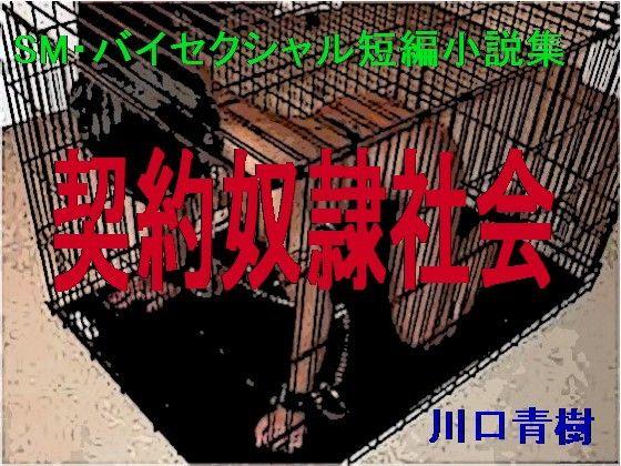 SM・バイセクシャル短編小説集「契約奴隷社会」