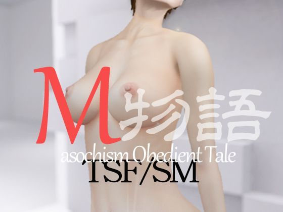 M物語(TSF_SM)編の表紙