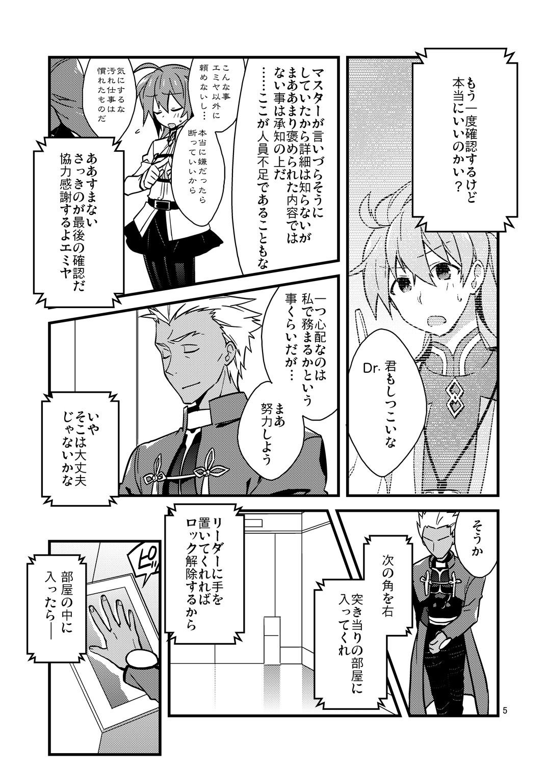 【云元書庫 同人】擬似限界突破実験報告書01