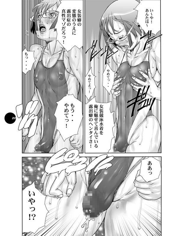 【マコト 露出】変態な競泳水着のショタの、マコトの露出フェラ4Pアナルの同人エロ漫画!