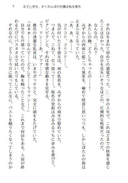【佐伯ヤドロク 同人】媚薬で女を犯したい!佐伯ヤドロク官能小説短編集4