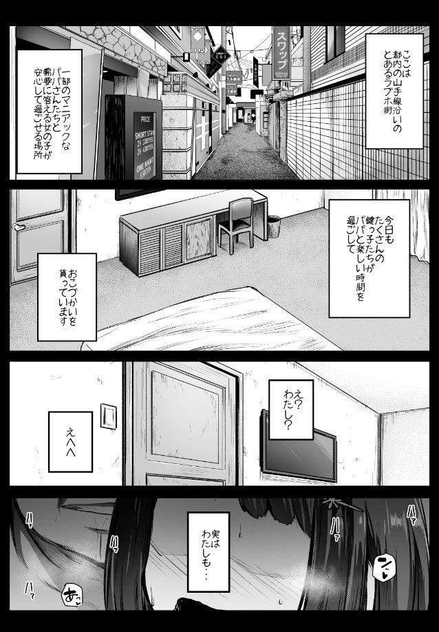 FANZA同人【援交日誌~源ミライの場合~】