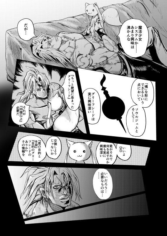 スタンド使いほむら☆ジョジョカ第八話(最終話 前編)のサンプル画像1