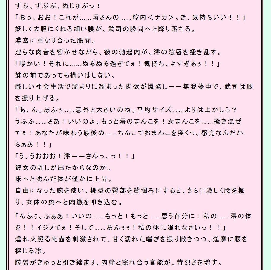 【午前七時の合わせカガミ 同人】性転兄妹~富永武司の淫靡な妹ライフ~