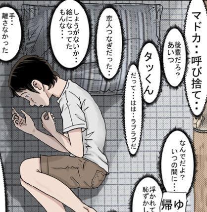 チャラ男に寝取られ ルート1 Vol.2 【作品ネタバレ】