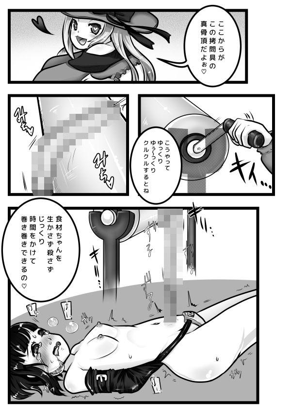 拷問合同【たのしい拷問具♪AwA/越智多たいじ】