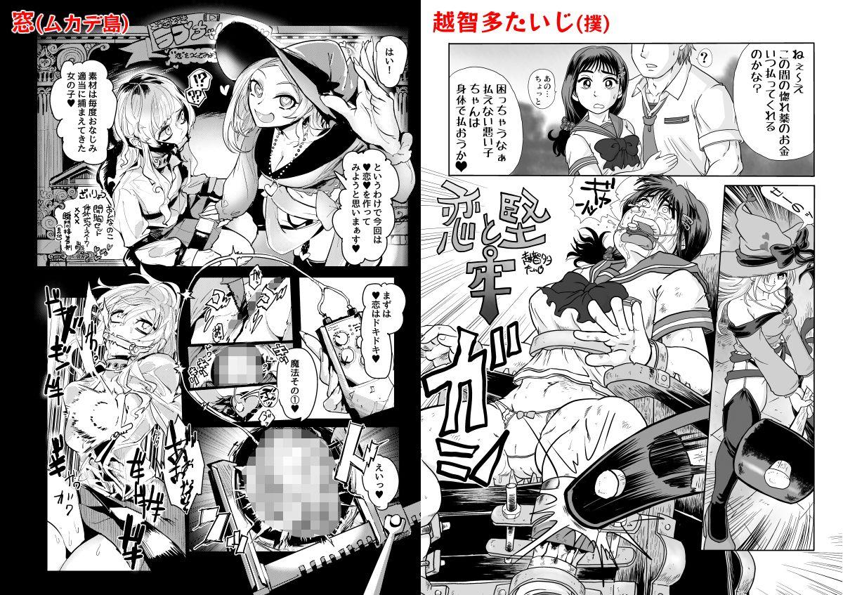 拷問合同【恋する拷問具♪AwA/窓/越智多たいじ/坂田ケイ/速水くろ】