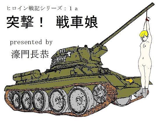 突撃!戦車娘