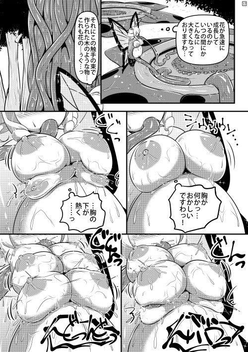 蝶にされた達磨姫の終わらない人外産卵