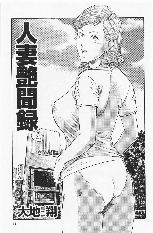 【人妻 調教】お尻で巨乳の人妻奥様の調教誘惑浮気フェラの同人エロ漫画!