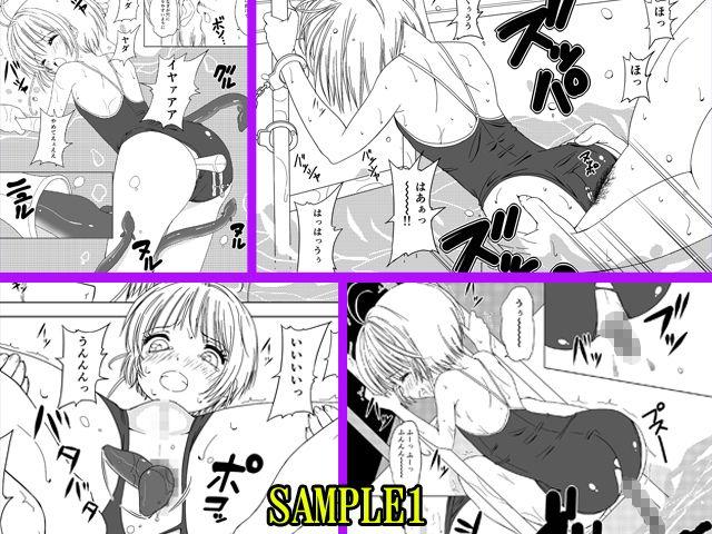 【カードキャプターさくら 同人】SAKURABREAK5~うなぎプールの悪夢~