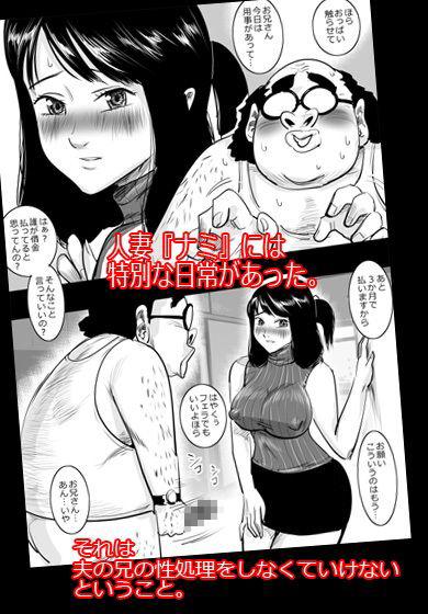 【ナミ パイズリ】デブなミニスカの人妻熟女の、ナミのパイズリフェラ顔射中出し淫乱寝取り・寝取られの同人エロ漫画。