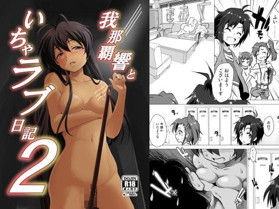 我○覇響といちゃラブ日記2