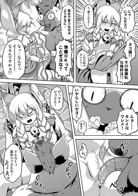ネコ嬢のちっぱいがたまらんゼヨ