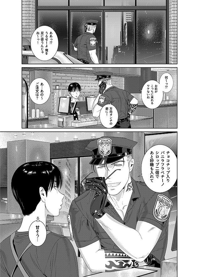 【イヌミソ 同人】DARKNESSHOUND7