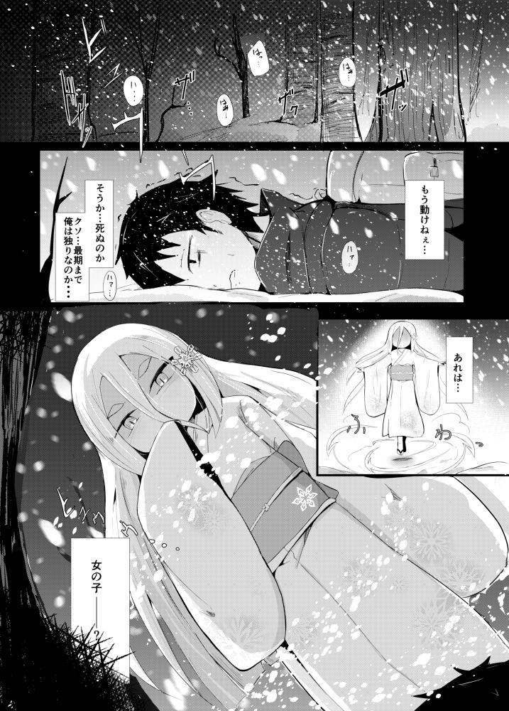 【まんぷち 同人】白雪妖童の花嫁