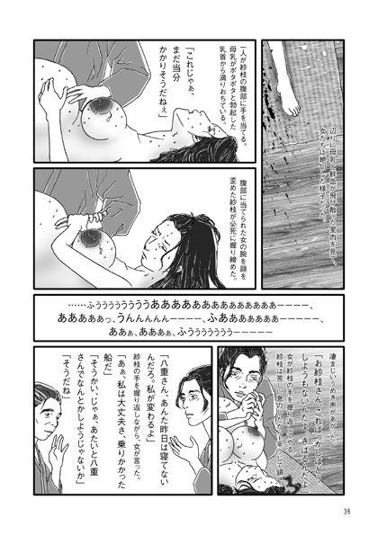 孕み黄表紙 2