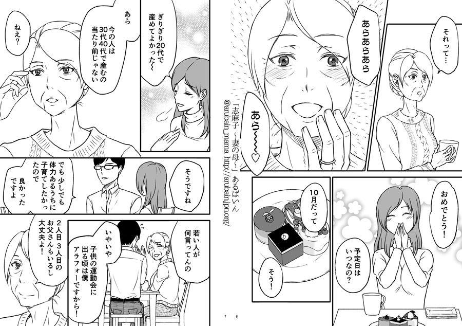 「志麻子 ~妻の母~」 1