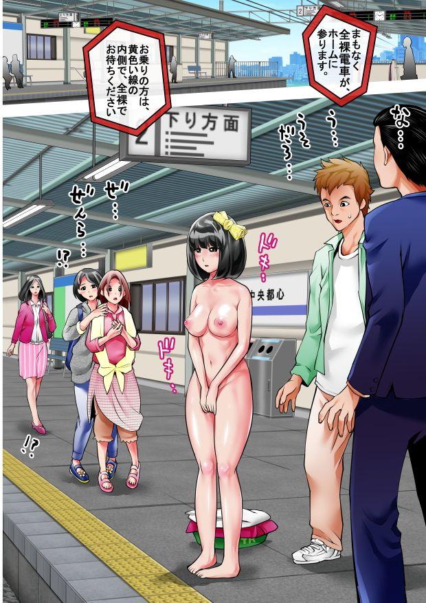全裸電車でGO!