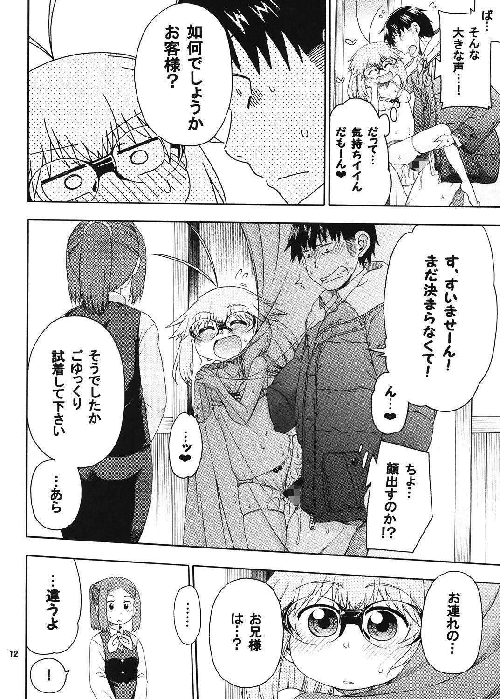 【はにゃ屋敷 同人】夜這えインコちゃん+すりぃ