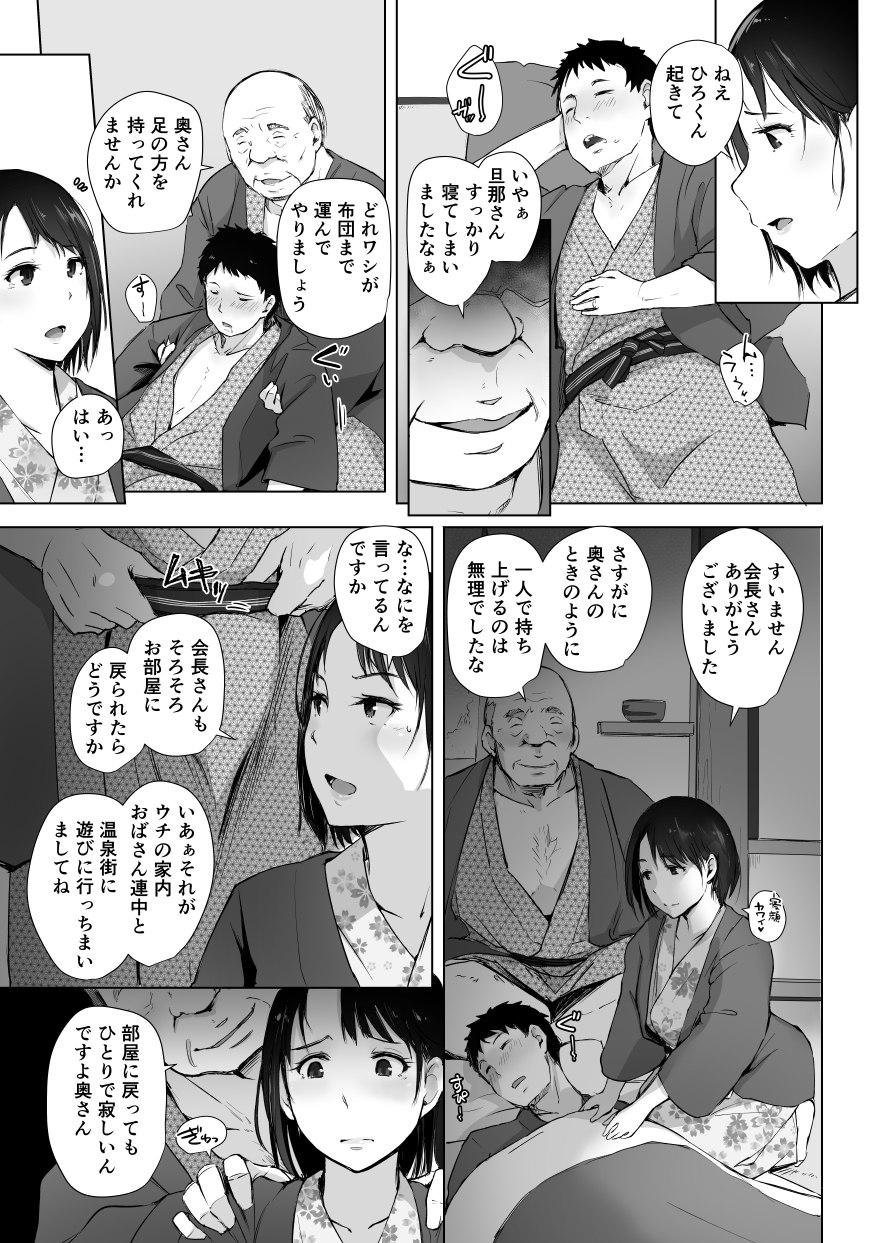 人妻とNTR町内旅行【作品ネタバレ】
