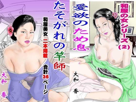 和服の女シリーズ(2)