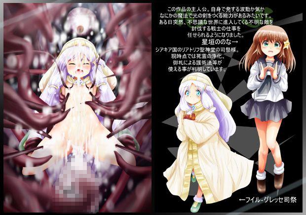 『不思議世界-Mystery World-ののな34』~グレッセ司祭続姦、延々なる死霊達の巨大肉棒輪姦淫辱獄~