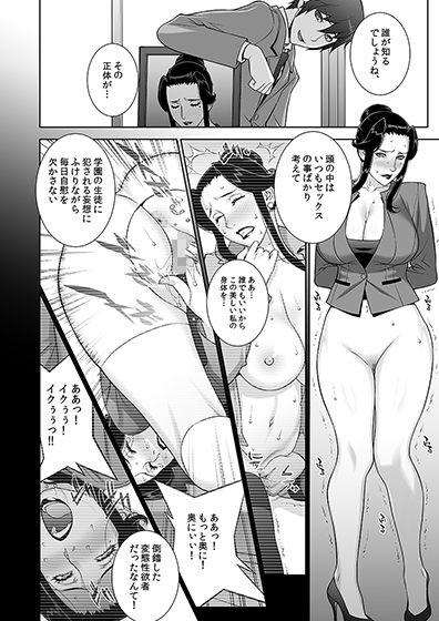 【もっちー王国 同人】悦楽の女理事長~新体操編~