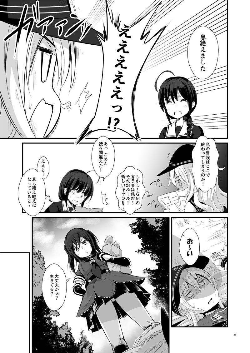 ゲームマスター響〜ソード・ワールド2.0GM編〜