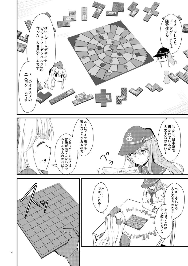 ゲームマスター響〜パッチワーク編〜