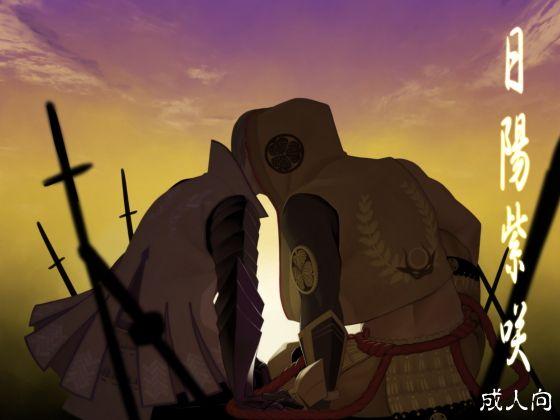 【戦国BASARA 同人】日陽紫咲