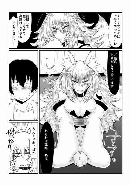 異種族とできる娼館-傾国の狐姫編-