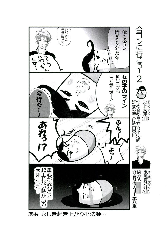 【東竜中華街 同人】ちょい読み起上太郎のつれづれころりん2