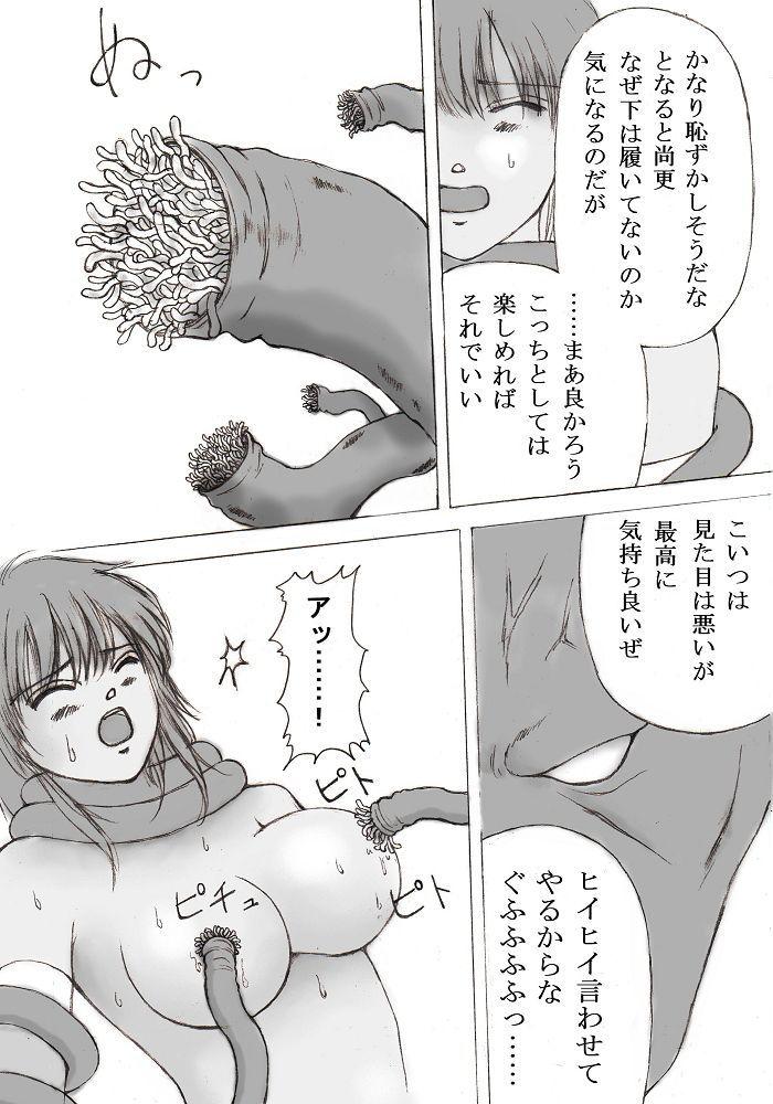 ふたなり戦士 キューティー亜美