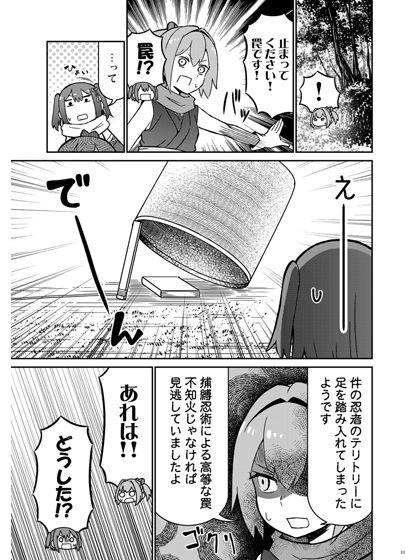 【川内 同人】艦隊忍者大戦不知火忍法帖2