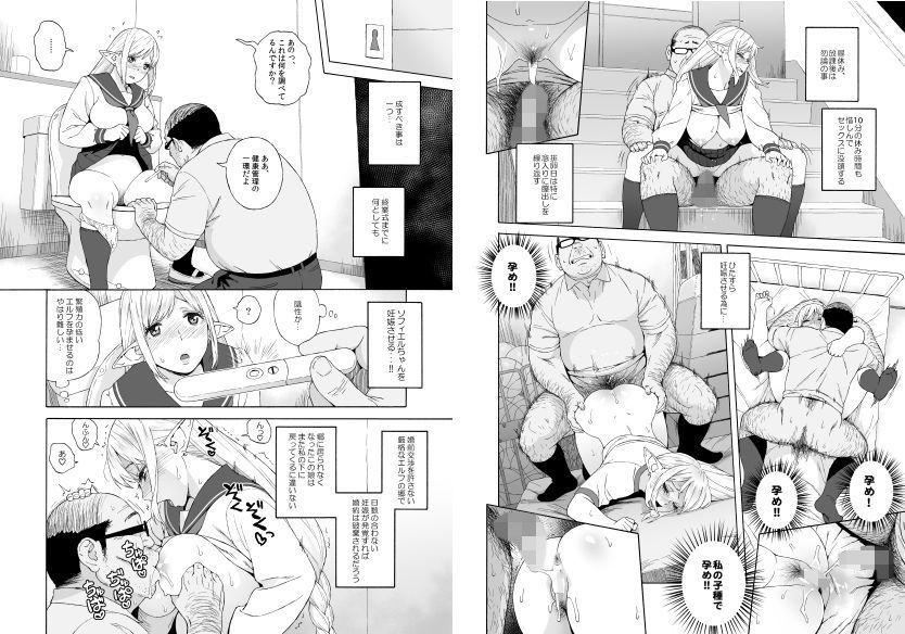 転校生JKエルフ3最終章-放課後野外授業-
