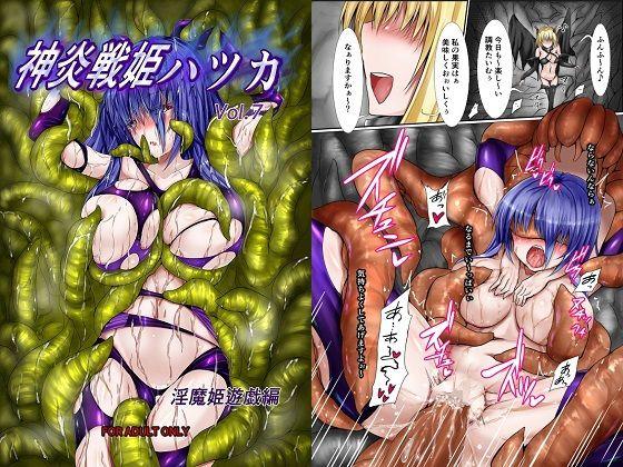 神炎戦姫ハツカVol.7~淫魔姫遊戯編~