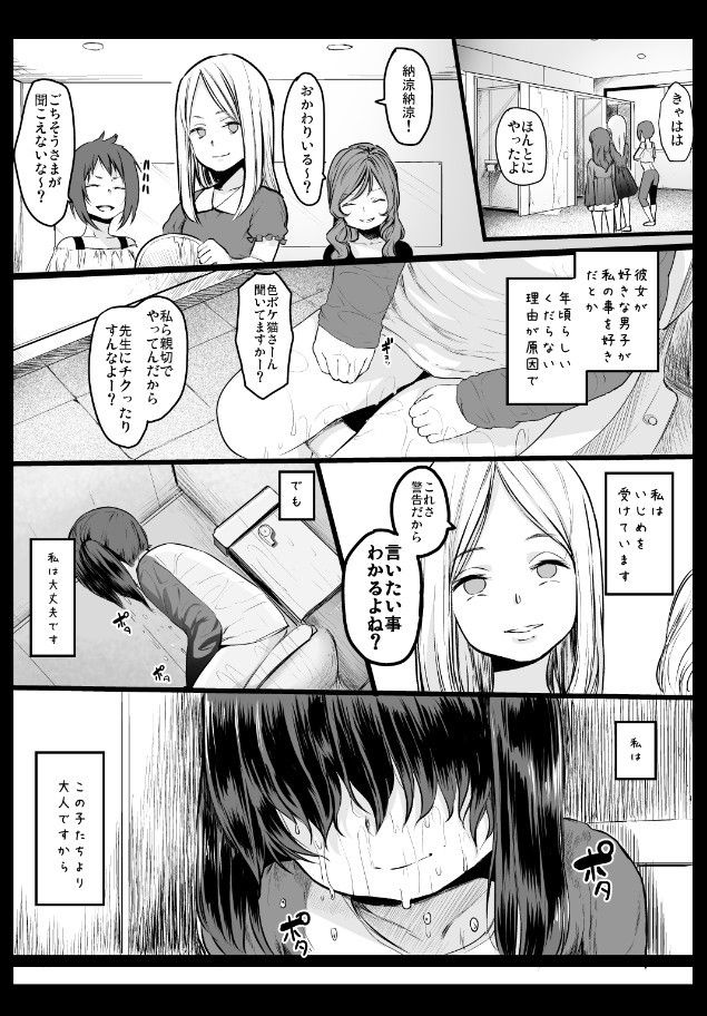 FANZA同人【援交日誌~橋本ハルカの場合~】