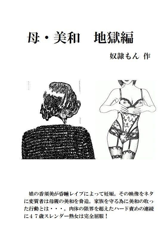 【マゼラン工房 同人】母・美和地獄編