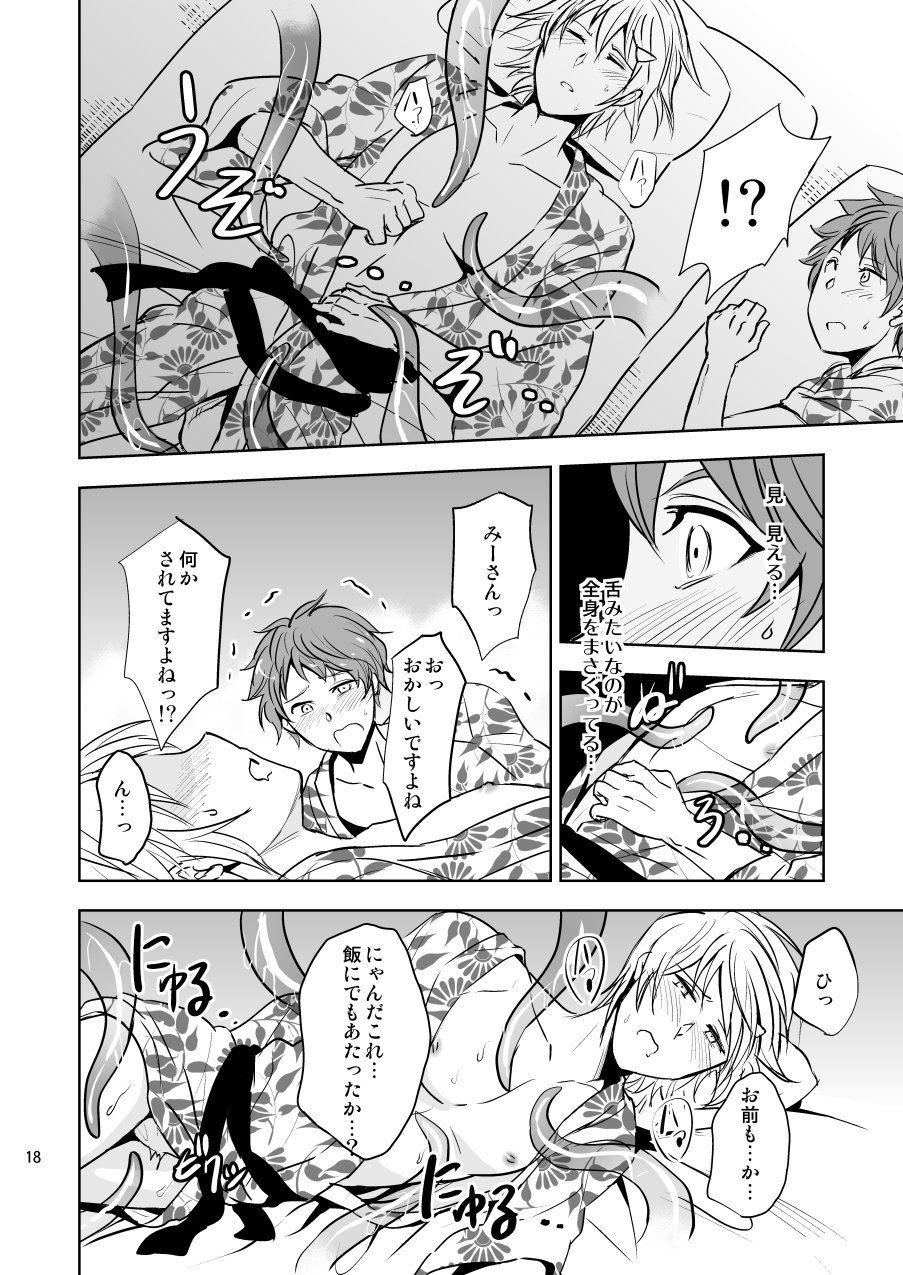 Yo-kai体験部~あかなめ現る~