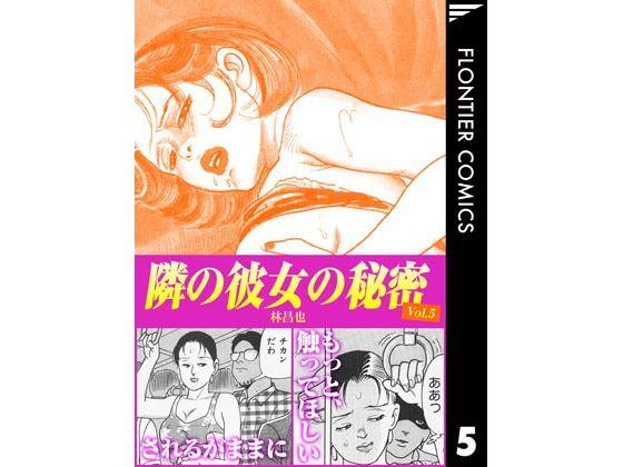 隣の彼女の秘密 Vol.5